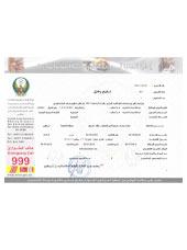 Abu Dhabi Civil Defence