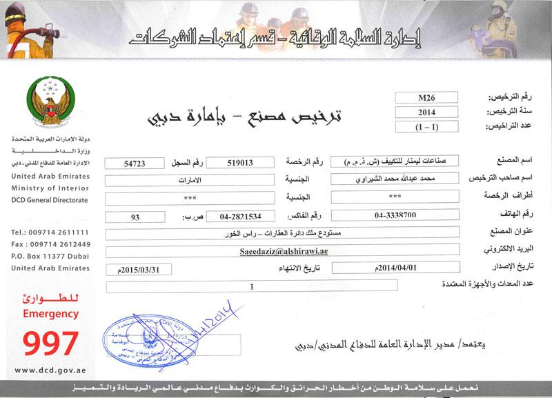 Awards Amp Certificates Leminar Air Conditioning