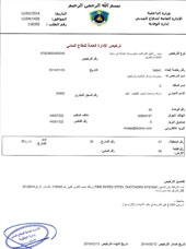 Qatar Civil Defence