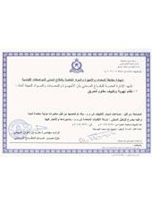 ROP Oman